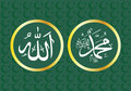 name of the god and mohammed in arabic