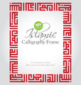 Vector Islamic Calligraphy Frame