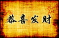 Chinese New Year Calligraphy