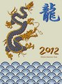 2012 dragon year calendar design